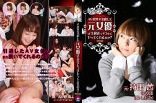 AV業界を引退した元女優は生放送でドコまでヤッてくれるのか?完全版 小嶋紗由美 持田茜 美泉咲