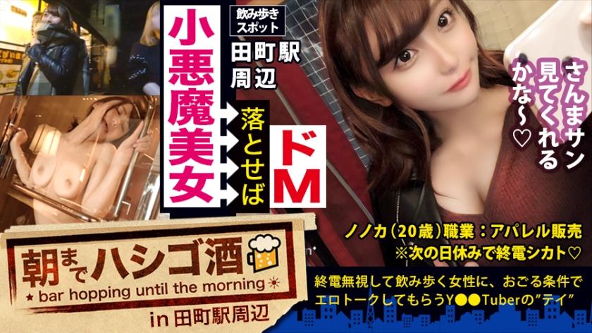 咲野の花 朝までハシゴ酒 34 in田町駅周辺 パケ写