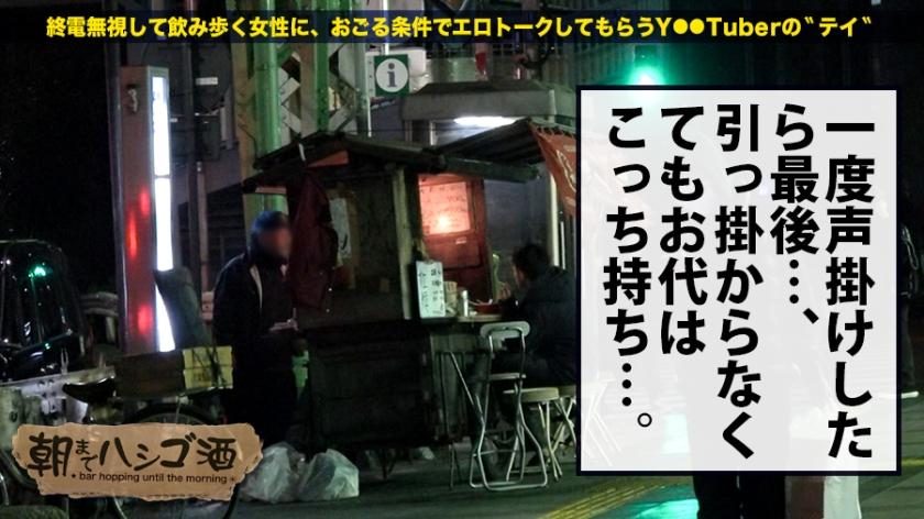 七瀬ひな 朝までハシゴ酒 41 in 水道橋駅周辺大サンプル画像3枚目