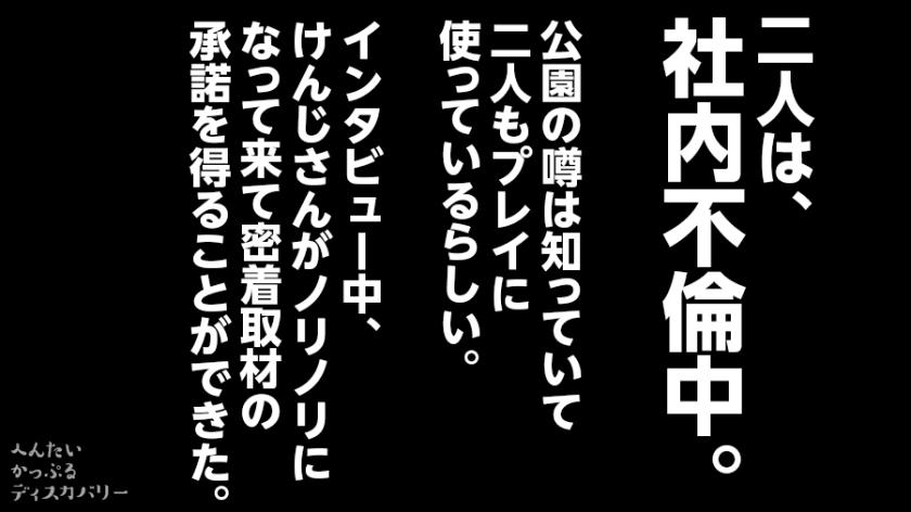 新村あかり へんたいかっぷるディスカバリー : あかりさん(仮名)大サンプル画像8枚目