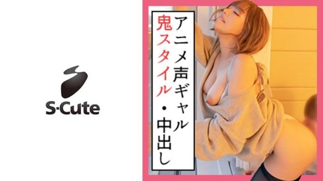 まお(20) S-Cute ハメ潮が我慢できない巨乳娘の淫乱H