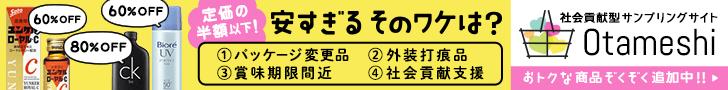 Mua hàng giảm giá tại Nhật