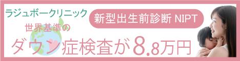 NIPT検査が東京・愛知・福岡・沖縄で受診可能!国内最安値の最高の検査12