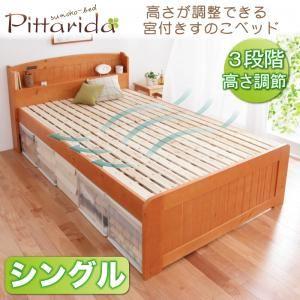 すのこベッド シングル【pittarida】高さが調整出来る宮付きすのこベッド【pittarida】ピッタリダ