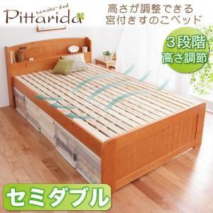 すのこベッド セミダブル【pittarida】高さが調整出来る宮付きすのこベッド【pittarida】ピッタリダ