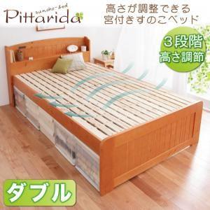 すのこベッド ダブル【pittarida】高さが調整出来る宮付きすのこベッド【pittarida】ピッタリダ