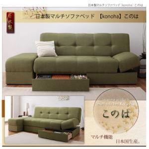 ソファーベッド モスグリーン 日本製マルチソファベッド【konoha】このは