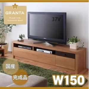 ローボード(テレビ台/テレビボード) 幅150cm【GRANTA】ナチュラル フロアタイプテレビボード【GRANTA】グランタ ローボード