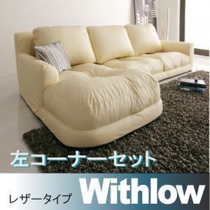 ソファーセット 左コーナーセット【Withlow】レザータイプ ブラック フロアコーナーカウチソファ【Withlow】ウィズロー