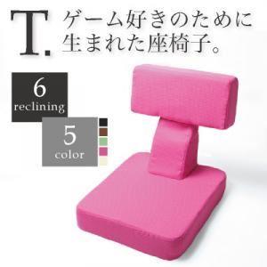 座椅子 ピンク ゲームを楽しむ多機能座椅子【T.】ティー