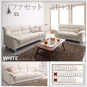 ソファーセット 2人掛け+3人掛け【WHITE】アイボリー シンプルモダンシリーズ【WHITE】ホワイト ソファセット 2P+3P