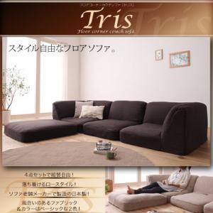 ソファー ベージュ フロアコーナーカウチソファ【Tris】トリス