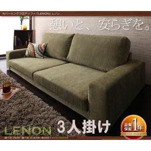 ソファー 3人掛け モスグリーン カバーリングフロアソファ【Lenon】レノン