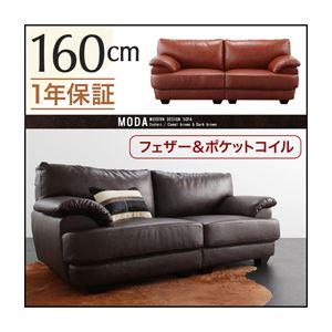 ソファー 160cm【MODA】キャメルブラウン フランス産フェザー入りモダンデザインソファ【MODA】モーダ