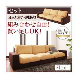 ソファーセット 3人掛け【Flex+】肘あり ベージュ×ブラウン カバーリングモジュールローソファ【Flex+】フレックスプラス【セット】