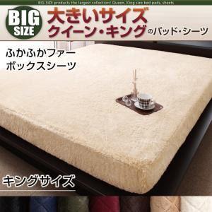 【シーツのみ】ボックスシーツ キング【ふかふかファー】アイボリー 寝心地・カラー・タイプが選べる!大きいサイズシリーズ
