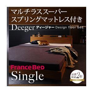 フロアベッド シングル【Deeger】【マルチラス付き】フレームカラー:ブラウン 棚・コンセント付きフロアベッド【Deeger】ディージャー