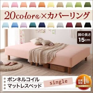 脚付きマットレスベッド シングル 脚15cm ペールグリーン 新・色・寝心地が選べる!20色カバーリングボンネルコイルマットレスベッド