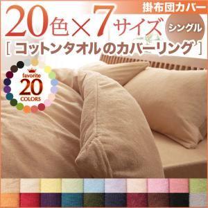 【布団別売】掛け布団カバー シングル モカブラウン 20色から選べる!365日気持ちいい!コットンタオル掛布団カバー