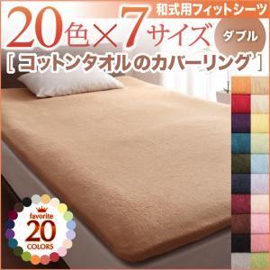 【シーツのみ】シーツ ダブル オリーブグリーン 20色から選べる!365日気持ちいい!コットンタオル【和式用】フィットシーツ