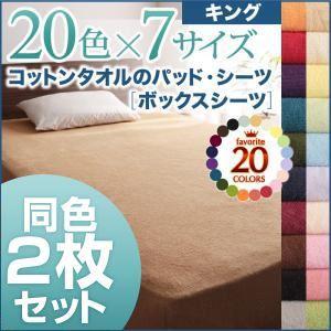 ボックスシーツ2枚セット キング ロイヤルバイオレット 20色から選べる!ザブザブ洗える気持ちいい!コットンタオルシリーズ