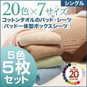 パッド一体型ボックスシーツ5枚セット シングル ナチュラルカラー 20色から選べる!ザブザブ洗える気持ちいい!コットンタオルシリーズ