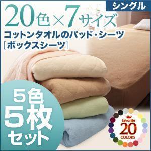 ボックスシーツ5枚セット シングル ナチュラルカラー 20色から選べる!ザブザブ洗える気持ちいい!コットンタオルシリーズ