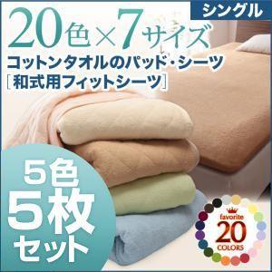 和式用フィットシーツ5枚セット シングル マルチカラー 20色から選べる!ザブザブ洗える気持ちいい!コットンタオルシリーズ