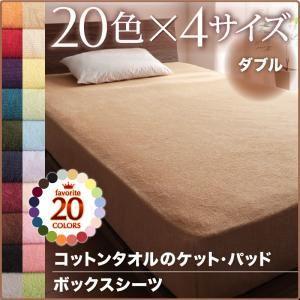 【シーツのみ】ボックスシーツ ダブル ロイヤルバイオレット 20色から選べる!365日気持ちいい!コットンタオルシリーズ