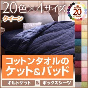 キルトケット・ボックスシーツセット クイーン モカブラウン 20色から選べる!365日気持ちいい!コットンタオルシリーズ
