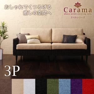 ソファー 3人掛け【Carama】フレームカラー:ブラウン クッションカラー:パープル アバカシリーズ【Carama】カラマ ソファ