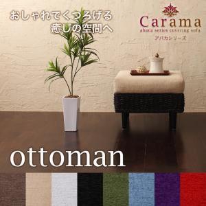 【単品】足置き(オットマン)【Carama】フレームカラー:ブラウン クッションカラー:ブルースカイ アバカシリーズ【Carama】カラマ オットマン