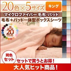毛布・パッド一体型ボックスシーツセット キング ナチュラルベージュ 20色から選べるマイクロファイバー