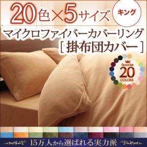 【布団別売】掛け布団カバー キング さくら 20色から選べるマイクロファイバーカバーリング 掛布団カバー