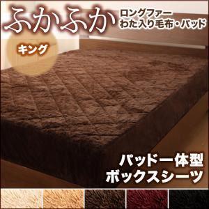 【シーツのみ】ボックスシーツ キング ナチュラルベージュ 5色から選べるふかふかパッド一体型ボックスシーツ