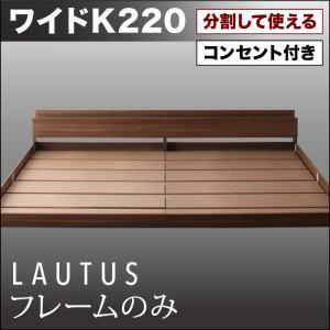フロアベッド ワイドK220【LAUTUS】【フレームのみ】 ブラック 将来分割して使える・大型モダンフロアベッド【LAUTUS】ラトゥース