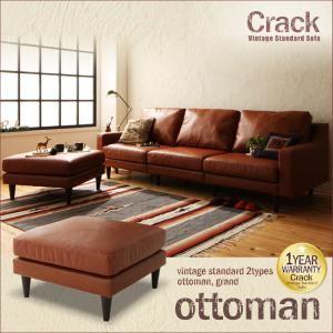 【単品】足置き(オットマン)【Crack】キャメルブラウン ヴィンテージスタンダードソファ【Crack】クラック・グランド オットマン