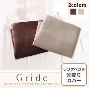 【本体別売】ベンチカバー(1台分) ブラウン【Gride】グライド ソファベンチ別売りカバー