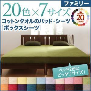 【シーツのみ】ボックスシーツ ファミリー サイレントブラック 20色から選べる!ザブザブ洗える気持ちいい!コットンタオルシリーズ