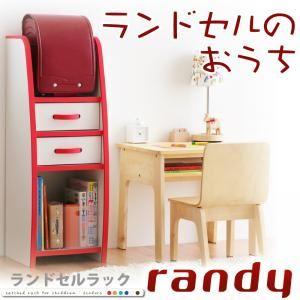 ランドセルラック【randy】オレンジ ソフト素材キッズファニチャーシリーズ ランドセルラック【randy】ランディ