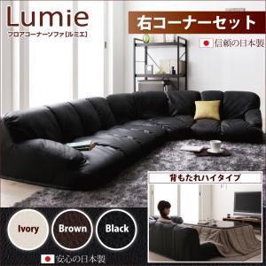 ソファーセット ハイタイプ【Lumie】アイボリー 右コーナーセット フロアコーナーソファ【Lumie】ルミエ