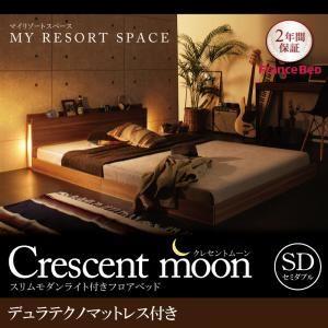 フロアベッド セミダブル【Crescent moon】【デュラテクノマットレス付き】 ブラック スリムモダンライト付きフロアベッド 【Crescent moon】クレセントムーン