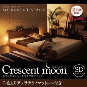 フロアベッド セミダブル【Crescent moon】【羊毛入りデュラテクノマットレス付き】 ブラック スリムモダンライト付きフロアベッド 【Crescent moon】クレセントムーン
