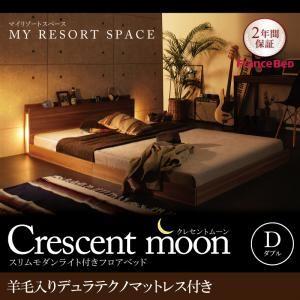 フロアベッド ダブル【Crescent moon】【羊毛入りデュラテクノマットレス付き】 ブラック スリムモダンライト付きフロアベッド 【Crescent moon】クレセントムーン