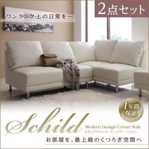 ソファーセット 2点セット【Schild】ブラウン モダンデザインコーナーソファ【Schild】シルト