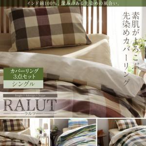 カバーリング3点セット シングル【RALUT】オリーブ×ブロックチェック インド綿100%のあじわい深い先染めチェックカバーリング【RALUT】ラルツ