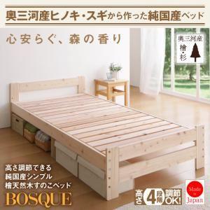 すのこベッド シングル【BOSQUE】高さ調節できる純国産シンプル檜天然木すのこベッド【BOSQUE】ボスケ