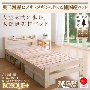 すのこベッド シングル【BOSQUE+】高さ可能棚・コンセント付純国産天然木すのこベッド【BOSQUE+】ボスケプラス