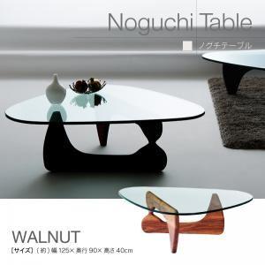 【単品】テーブル【Noguchi Table】ウォールナット デザイナーズリビングテーブル【Noguchi Table】ノグチテーブル ウォールナット