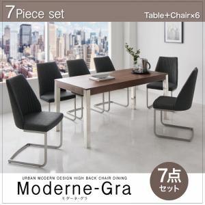 ダイニングセット 7点セット【Moderne-Gra】(チェアカラー:グレー)(テーブルカラー:ウォールナットブラウン)アーバンモダンデザインハイバックチェアダイニング【Moderne-Gra】モダーネ・グラ